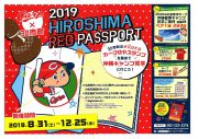 「HIROSHIMA RED PASSPORT」が開催中です♪